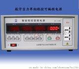航宇吉力 JL-11001單相智慧程式控制變頻電源