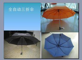 全自动伞,全自动折叠伞,折叠伞