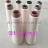 供应竹/涤混纺包芯纱40支50支+40D氨纶丝