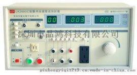 医用泄漏电流测试仪 LK2680C  耐压测试仪