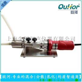 ADS25在线式乳化机-实验室管线式高速乳化机-实验室高速均质乳化机