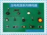 压电有源系列蜂鸣器