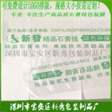 石膏線條包裝膜pvc熱收縮膜石膏陰角線外包裝膜環保