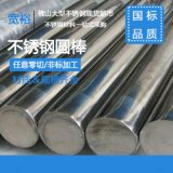 304不锈钢圆棒φ8不锈钢光元4米 不锈钢圆钢