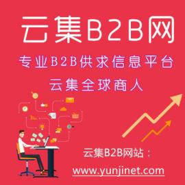 办公用纸供应上云集B2B平台