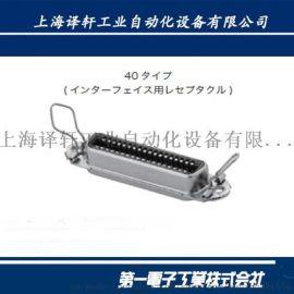 **电子连接器DDK航空插头57-10140