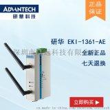 研华EKI-1361-AE 1