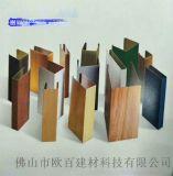 木纹铝方通厂家 U形铝方通吊顶