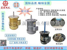 烤炉电机,烤箱电机,耐高温电机,隧道炉电机