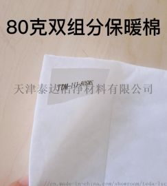 滌綸纖維+丙綸超細纖維合成可複合多種面料使用透氣保暖防風防黴變 可生產原棉也可複合紡粘佈滿足瑞士嬰兒級防護等級泰達棉