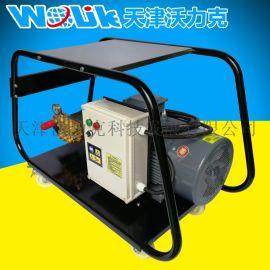 天津沃力克冷水高压清洗机 气动防爆高压清洗机