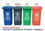 分类标示垃圾桶 塑料垃圾桶 户外环卫挂车桶