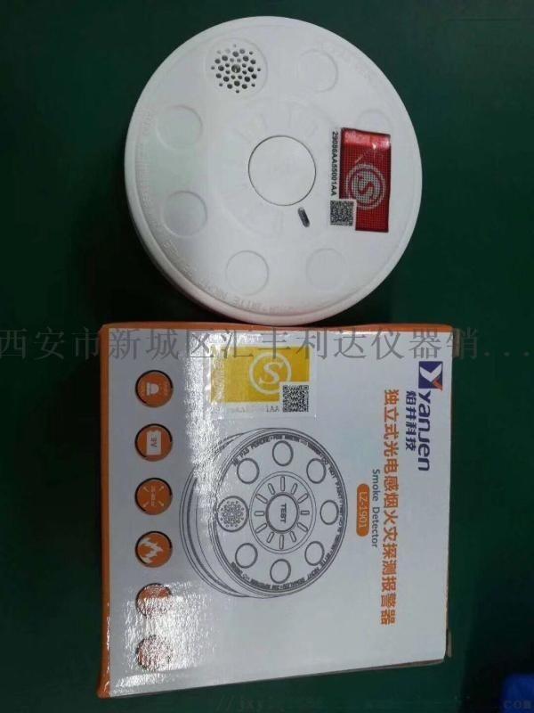 西安火灾烟感探测器13772489292