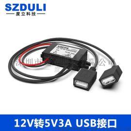 12V转5V3A降压电源车载记录仪降压线手机充电器