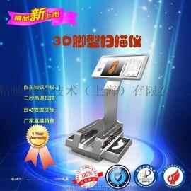 3D脚型扫描仪   脚型三维扫描仪