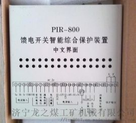 PIR-800馈电开关智能综合保护装置-程序稳定