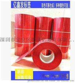 彩色PVC合成不干胶标签打印纸 铜板贴纸 条码打印纸