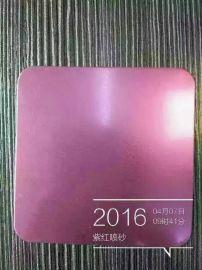 彩色不锈钢加工,紫红喷砂板