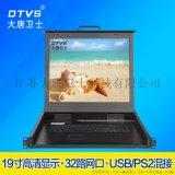 江苏南京CAT5网口版KVM切换器 DL7932-B 32口KVM 19寸显示屏