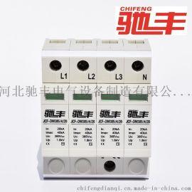 驰丰电气浪涌保护器电涌保护器JCF-DM385/20