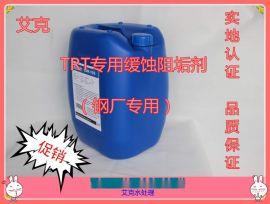 TRT专用阻垢剂 TRT缓蚀阻垢剂价格 钢厂专用TRT阻垢剂批发