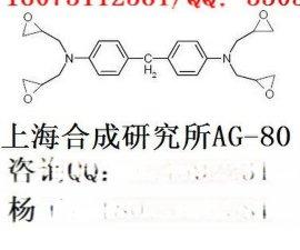 航天航空碳纤维浸渍胶耐高温AG-80四官能团缩水甘油胺环氧树脂
