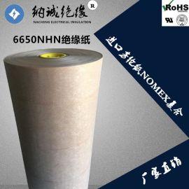 许昌纳诚H级耐高温电机绝缘纸**nomex杜邦纸6650NHN绝缘复合纸0.20/0.25mm