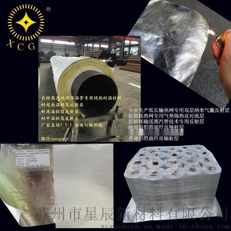 專注生產低能耗熱網專用耐中/高溫鋁箔玻纖反輻射層140g/M2