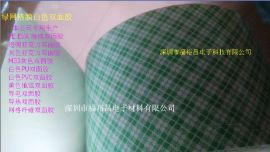 绿色格子离型纸泡棉双面胶,绿色格纹纸 抗紫外线、耐溶剂胶带