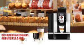 商用全自动咖啡机品牌—咖乐美2017年度摄影大赛进行中!