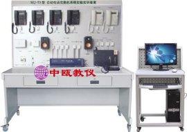 SZJ-T3型 自动电话交换机系统实验实训装置