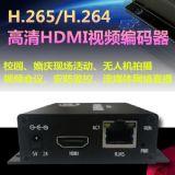 HDMI高清流媒体视频H.265H.264编码器模块婚庆户外会议网络直播数据采集卡解码器