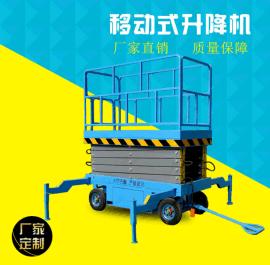 供应上海移动剪叉式升降机电动液压升降机高空作业平台8米