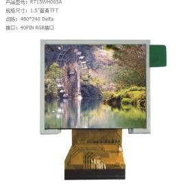 1.52寸TFT高清液晶显示屏,4:3,分辨率480*240