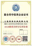 上海市权威认证重合同守信用AAA级证书