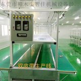 东莞流水线  全新变频流水线电子生产线带防静电