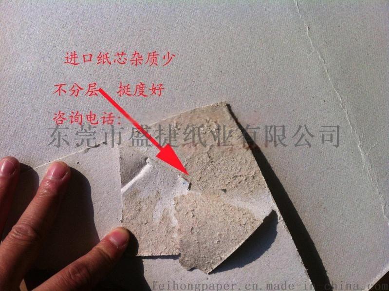 直銷滑面紙板/仿進口高密度灰紙板用於高檔精裝書禮盒