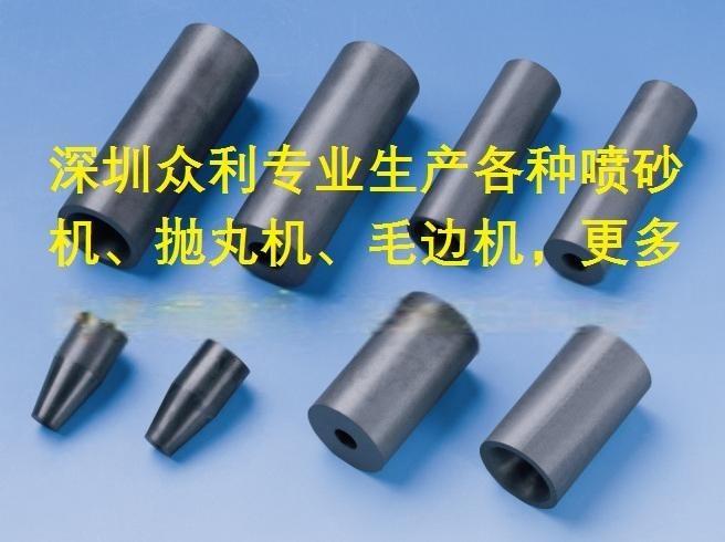碳化硼喷嘴、喷砂嘴、喷砂配件专卖