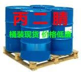 山东丙二腈生产厂家 丙二腈供应商价格 丙二腈多少钱