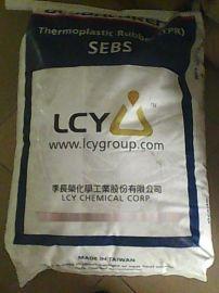 粘合剂SEBS 李长荣化工(福聚) 9550 塑料改性 相容剂