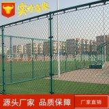 球場圍網  運動場護欄網 籃球場防護網