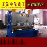 江苏剪板机专业厂家热销推荐 新款闸式剪板机 厚板高端液压剪板机