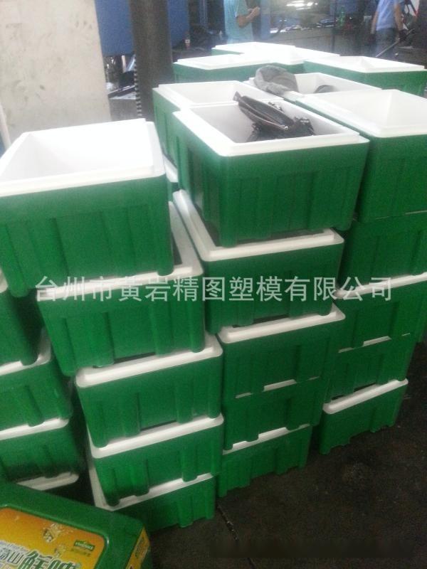 保温箱 钓鱼储物箱 塑料冷藏箱
