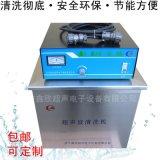 厂家直销  电镀、多弧离子镀超声波清洗机 节能环保