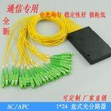 1分24拉錐式光分路器 SC/APC盒式光分路器 PLC光分路器