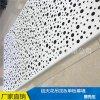 新品推薦鋁扣板圖案亂圓孔穿孔長方形鋁扣板天花吊頂