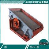 ZD1800*3000系列筛网脱水筛分一体机|矿物矿料脱水筛设备