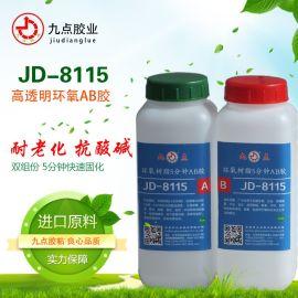 九点牌JD-8115五分钟全透明环氧树脂胶