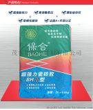 湛江超强力型瓷砖胶 20Kg 保合瓷砖粘结剂