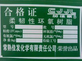 常熟佳发JEF柔韧性环氧树脂低粘度环氧